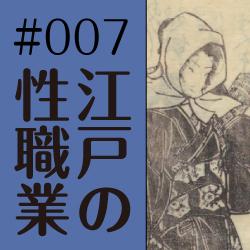 江戸時代の立ちんぼ 「夜鷹」というお仕事 第1回~茣蓙をかかえた街娼~