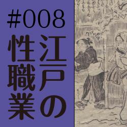 江戸時代の立ちんぼ 「夜鷹」というお仕事 第2回~夜鷹と用心棒の妓夫~