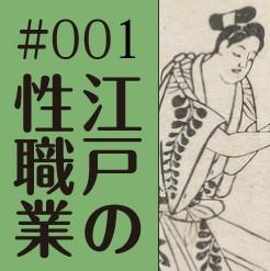 江戸時代の妾「囲者」というお仕事 第3回~親と同居の妾~