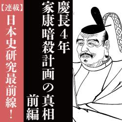 歴史研究最前線!