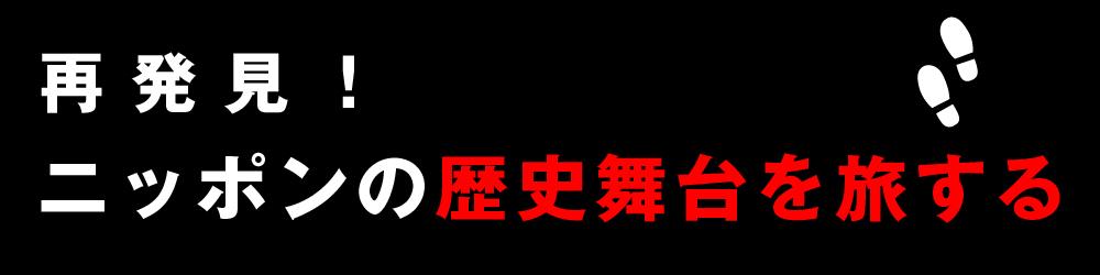 再発見!ニッポンの歴史舞台を旅する