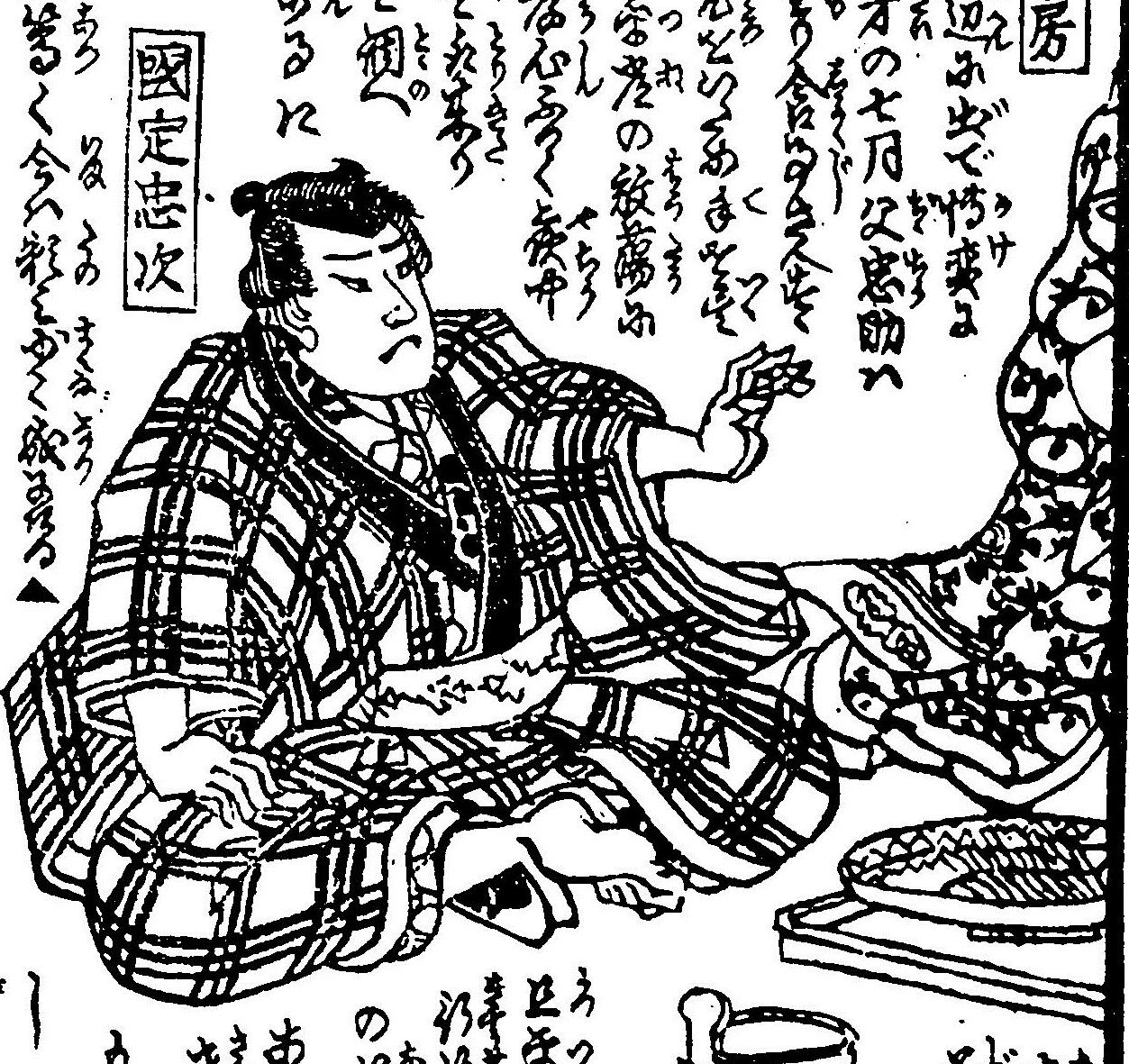 侠客の武勇譚と共助力~21歳で親分になった国定忠治、その実像を上州赤城山で探る