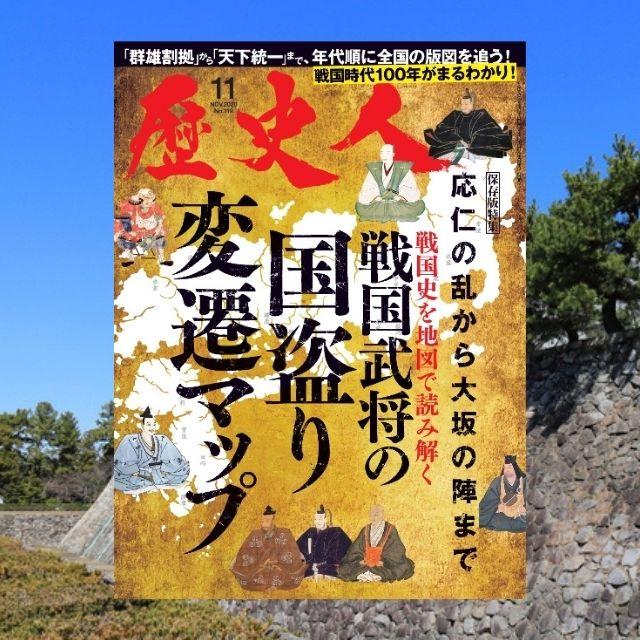 【『歴史人』11月号案内】「戦国武将の国盗り変遷マップ」10月6日発売!
