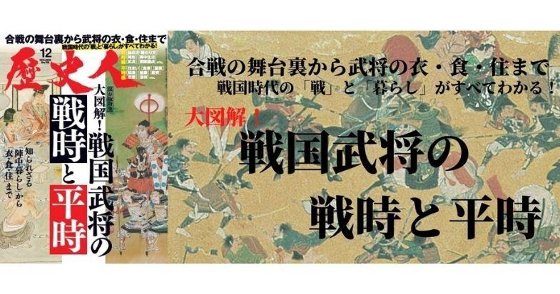 【『歴史人』12月号案内】「大図解!戦国武将の戦時と平時」11月6日発売!