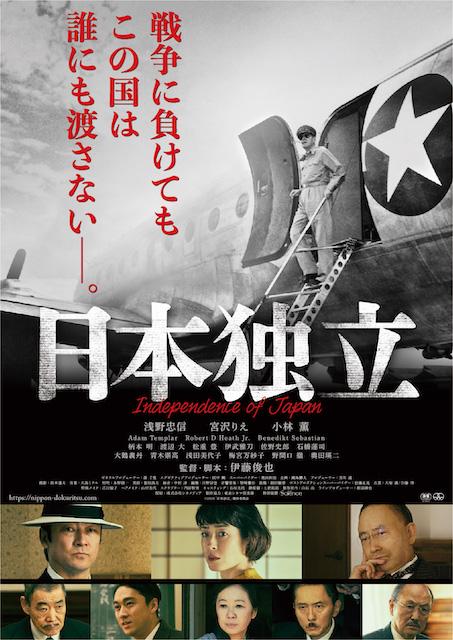 問題作『プライド 運命の瞬間』の伊藤俊也監督 最新作『日本独立』が憲法を問う! <前編>