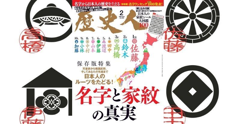 【『歴史人』2021年2月号案内】「名字と家紋の真実 ─天皇家から戦国武将、そしてあなたの先祖まで日本人のルーツをたどる!─」1月6日発売!
