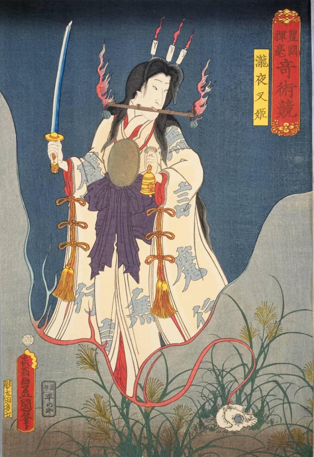 滝夜叉姫(たきやしゃひめ) ~ 父・平将門の恨みを晴らさんと、鬼となって謀反