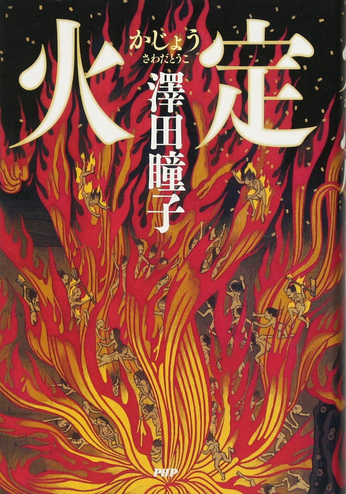 パンデミックに直面した人間の業を描く『火定』