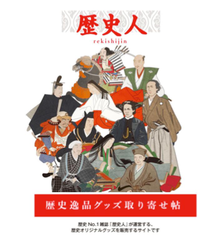 『歴史人』の通販サイト「歴史人オンラインストア」新オープン!