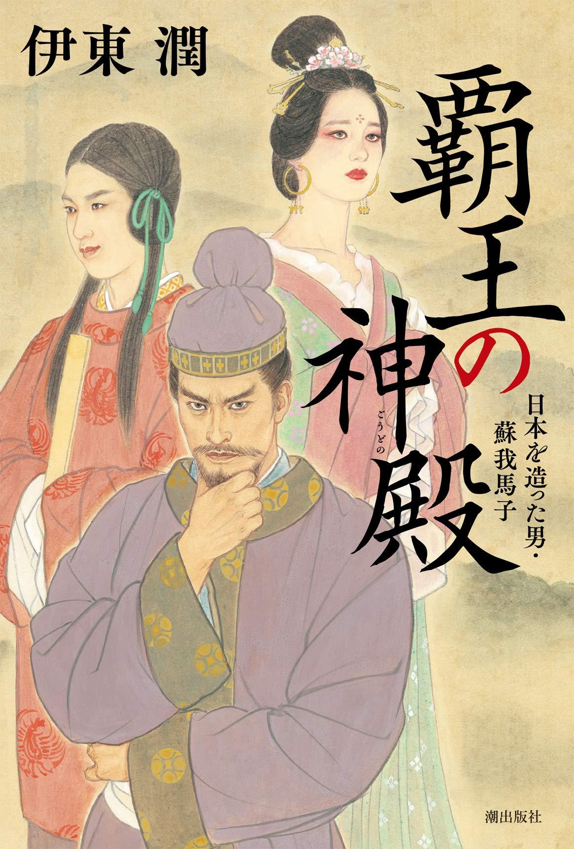 仏教国家の確立を目指し、邪魔する者を殺害。蘇我馬子の矛盾と葛藤の半生を描く伊東潤の長編小説『覇王の神殿』