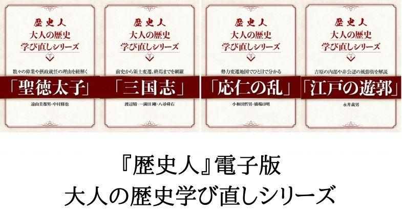 『歴史人』電子書籍の最新刊『応仁の乱』『江戸の遊郭』が配信開始!