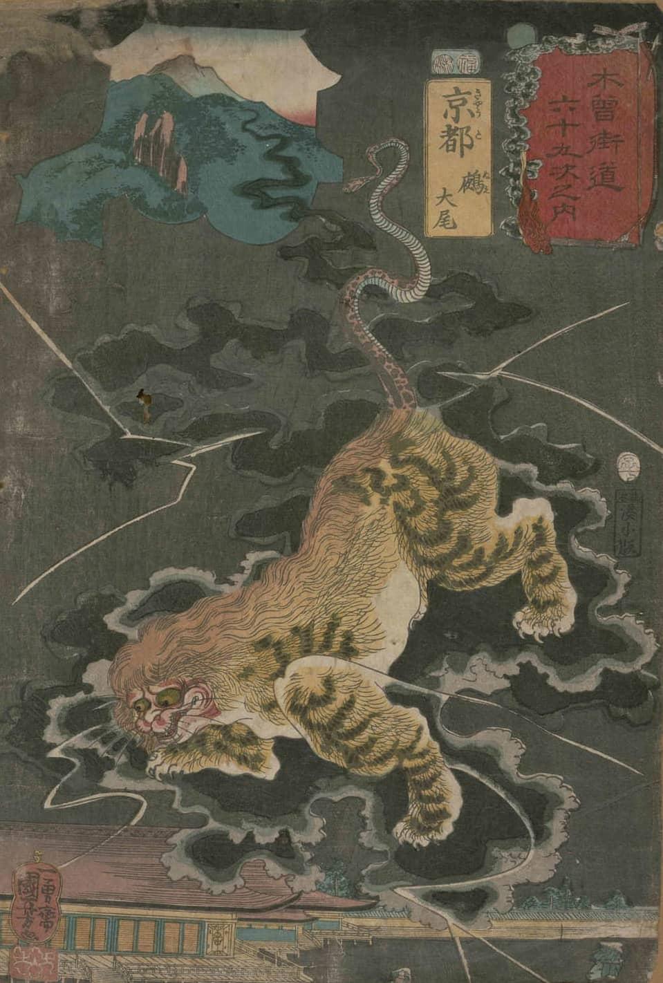 頭は猿、手足は虎という怪物・鵺(ぬえ)の正体は鬼?