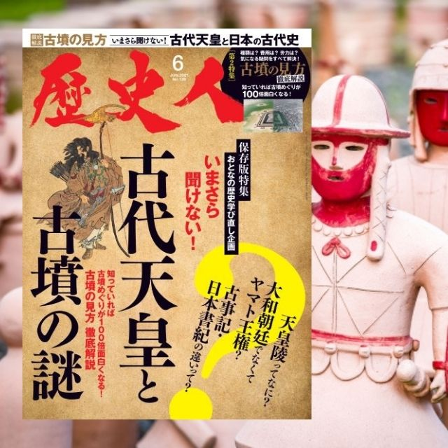 【『歴史人』2021年6月号案内】「いまさら聞けない! 古代天皇と古墳の謎 ─天皇陵ってなに? 大和朝廷でなくてヤマト王権?─」5月6日発売!