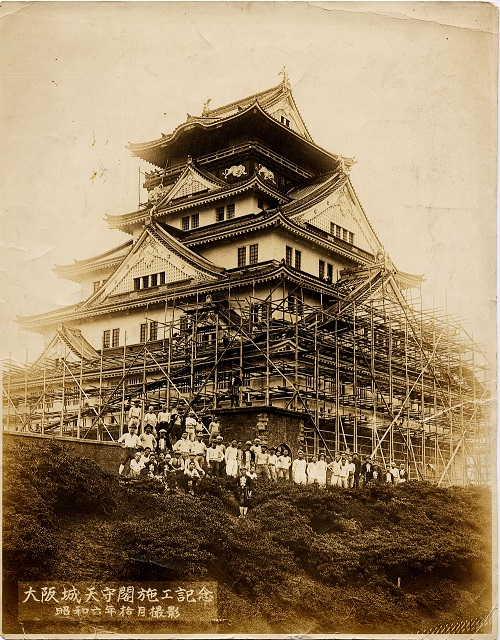 描かれた豊臣大坂城と、復興された大阪城天守閣