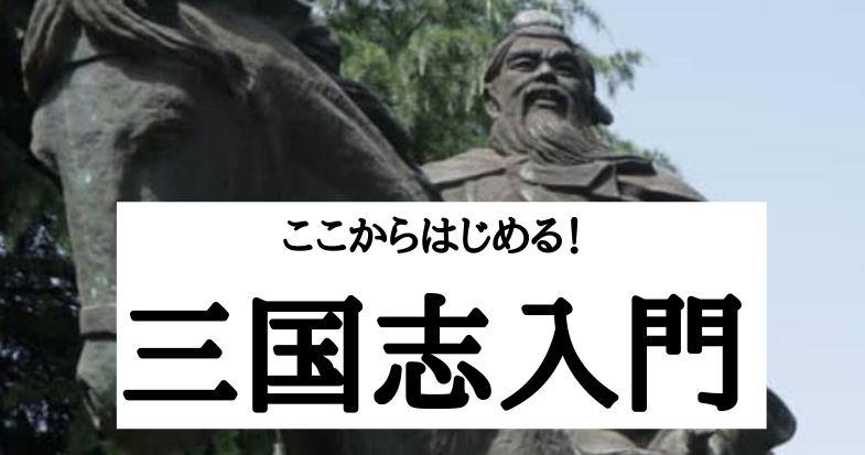 【三国志入門】奸雄・曹操は、徐州大虐殺で何を失ったのか?