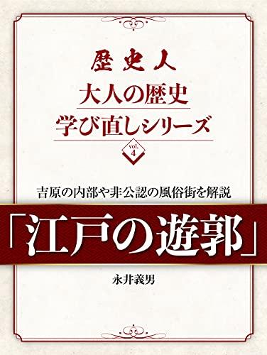 歴史人 大人の歴史学び直しシリーズvol.4「江戸の遊郭」