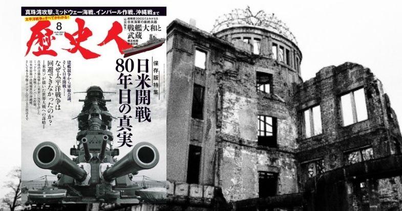 【『歴史人』8月号案内】「日米開戦80年目の真実 ─建艦競争から軍縮会議、そして日米開戦…─」7月6日発売!