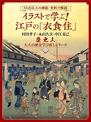 vol.7「イラストで学ぶ! 江戸の『衣食住』」