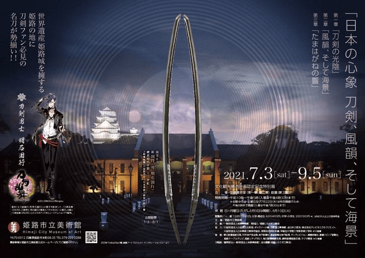 日本の美意識を象徴する刀剣の世界を観る姫路市立美術館特別展 「日本の心象   刀剣、風韻、そして海景」
