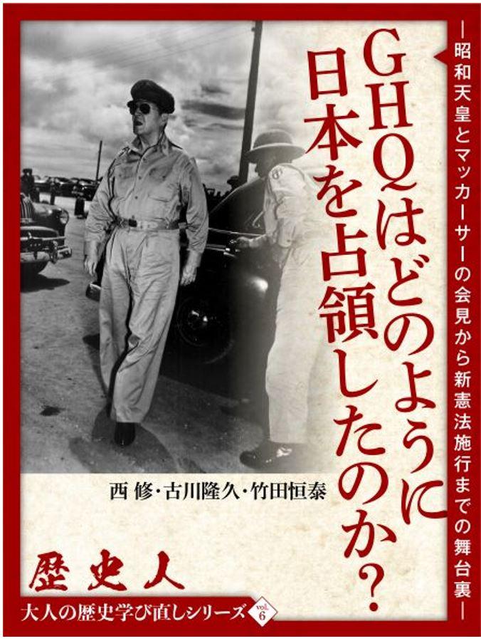 vol.6「GHQはどのように日本を占領したのか?」