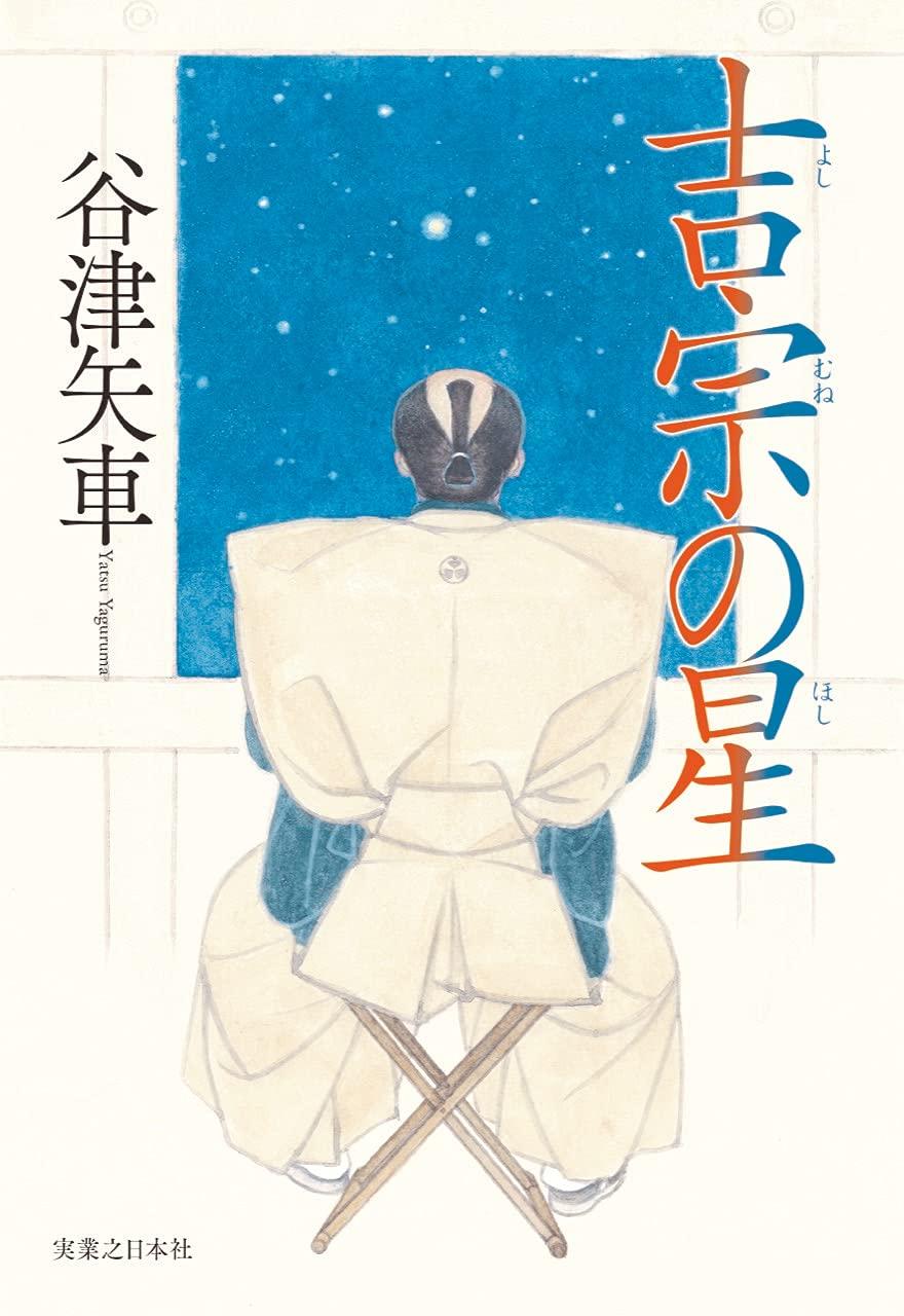 紀州藩主の三男から8代将軍となった徳川吉宗。その野心と孤独を描く小説『吉宗の星』