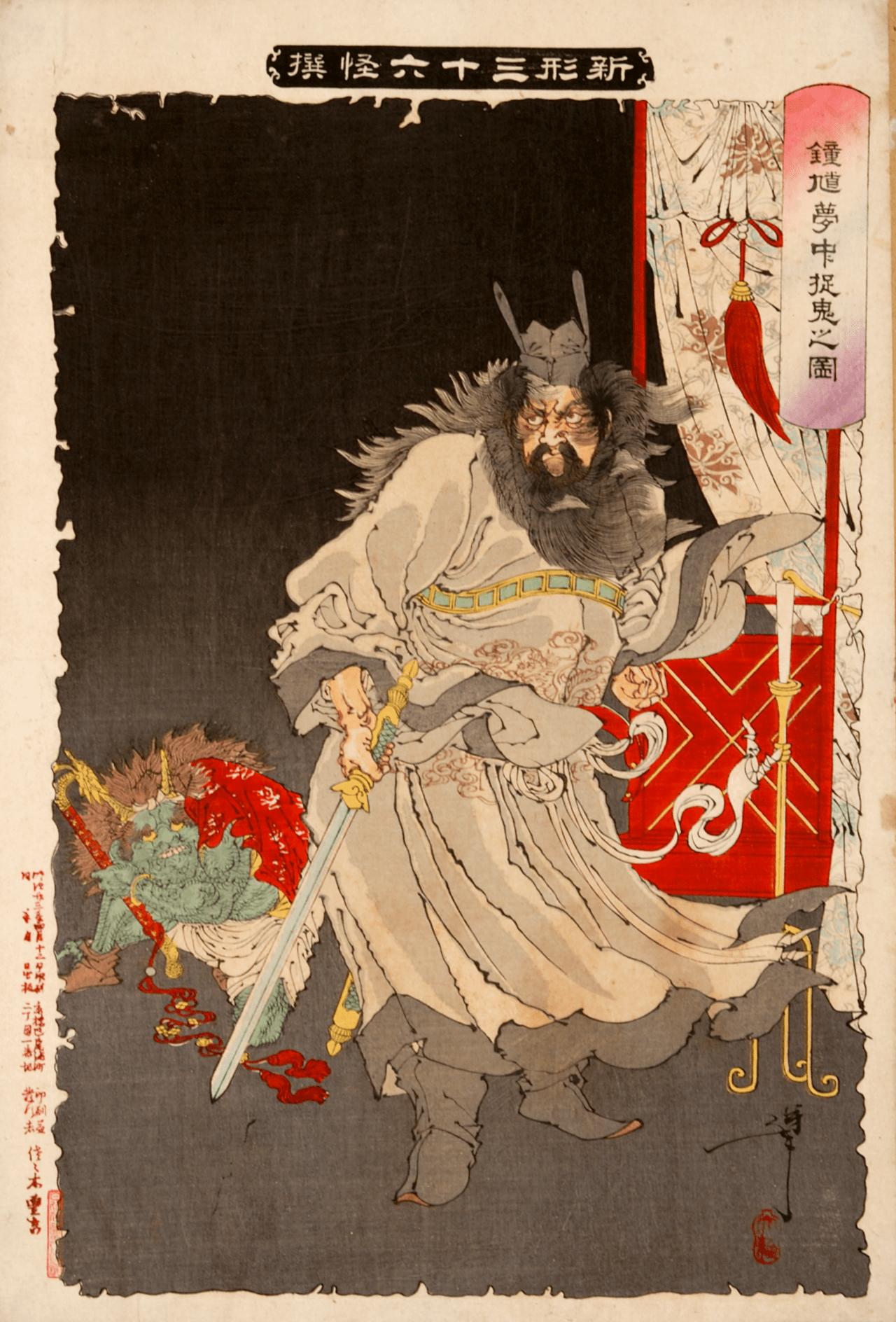 京都市内の町屋に置かれる鍾馗(しょうき)、その鬼封じの個性的な力とは?