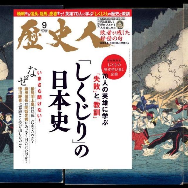 【『歴史人』9月号案内】「『しくじり』の日本史 ─70人の英雄に学ぶ失敗と教訓─」8月6日発売!