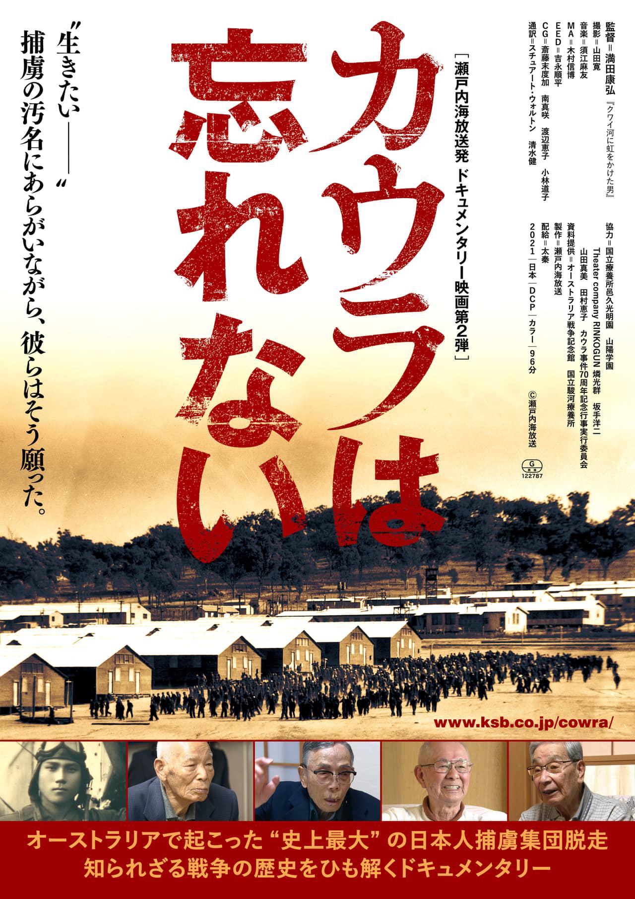 史上最大の日本人捕虜集団脱走事件はなぜ起きたのか? 〜映画『カウラは忘れない』