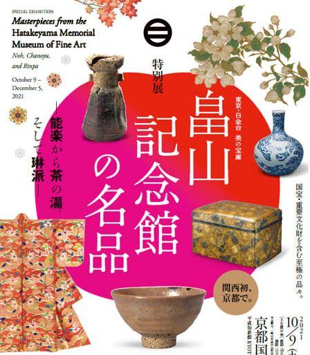 日本、中国、朝鮮半島の古美術品が集まる国内有数のコレクション 特別展「畠山記念館の名品-能楽から茶の湯、そして琳派-」