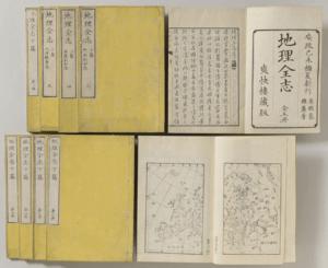 地理全志  安政6年(1859) 国立歴史民俗博物館蔵