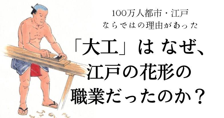 過酷な汚れ仕事の代表格「大工」は なぜ江戸の花形の職業だったのか?
