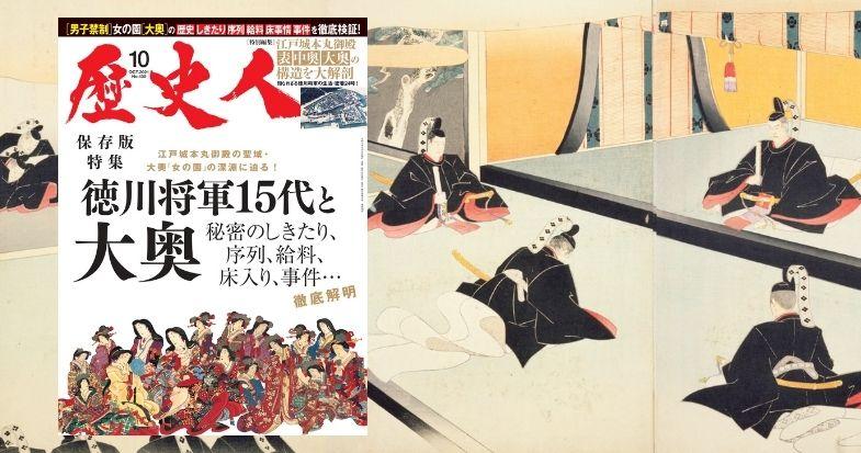 【『歴史人』10月号案内】「徳川将軍15代と大奥」9月6日発売!