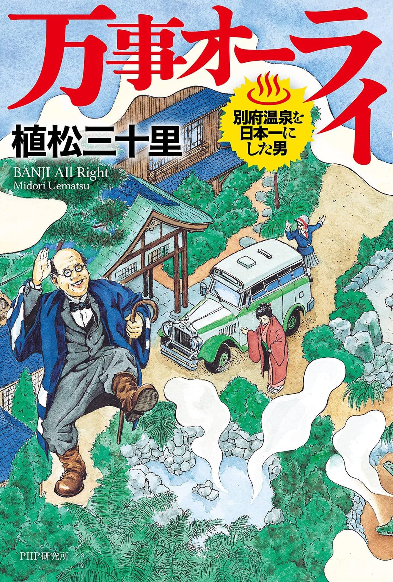 明治末期に別府の観光開発を手掛けた油屋熊八(あぶらやくまはち)。稀代のアイデアマンの生涯を描く小説『万事オーライ』