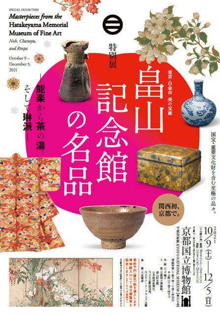 特別展「畠山記念館の名品-能楽から茶の湯、そして琳派-」