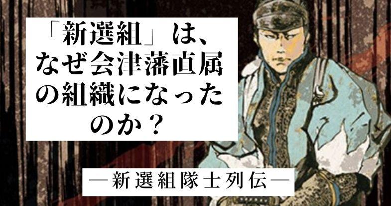 「新選組」は、なぜ会津藩直属の組織になったのか?─新選組隊士列伝─