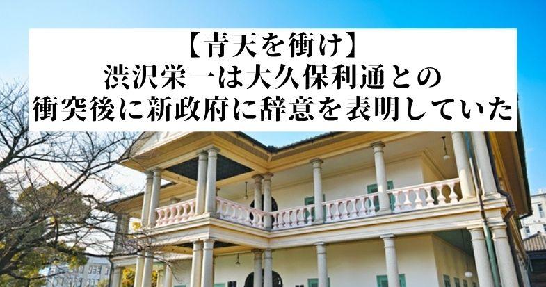 【青天を衝け】国内初となる銀行は三井組のはずだった!