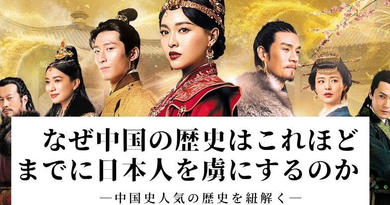 なぜ中国の歴史はこれほどまでに日本人を虜にするのか⁉ ─中国史人気の歴史を紐解く─