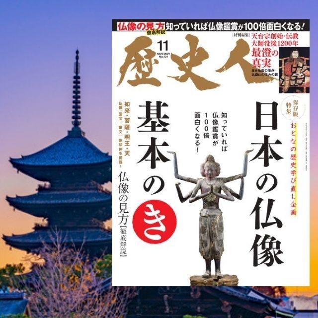 【『歴史人』11月号案内】「日本の仏像 基本のき」10月6日発売!